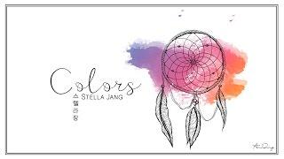 • Vietsub • Colors • Stella Jang (스텔라장)
