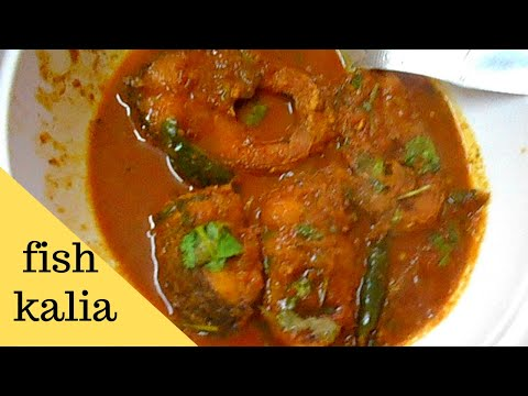 Bengali Fish Kalia Recipe With Katla Or Rui— Macher Kaliya—Bengali Fish Curry For Special Occasions