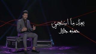 حمزة جلال - ما وفولي (حصرياً) | 2019 | (Hamza Jalal - Ma Wfole (Exclusive