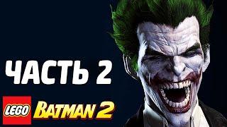 LEGO Batman 2: DC Super Heroes Прохождение - Часть 2 - ДЖОКЕР И БАНДА