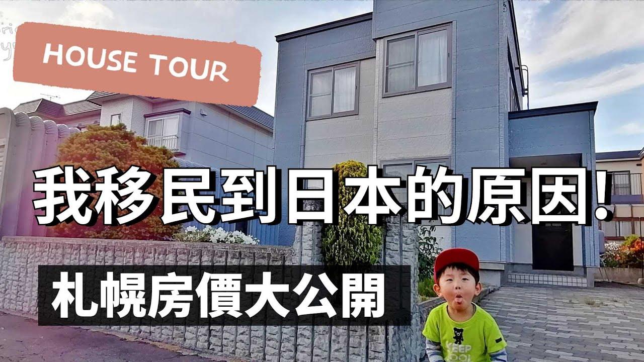 日本買房|北海道札幌房子竟然只要????日幣|札幌市あいの里別墅House Tour大公開|日本移民