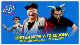 Лига Смеха 2021 Третья игра 7 го сезона БИТВА ТИТАНОВ Полный выпуск 21 03 2021