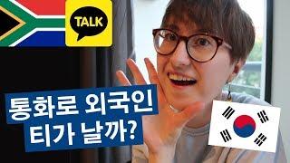 외국인이 보톡으로 한국말하기! Random calls in Korean [EngSub]