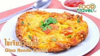 ไข่เจียววุ้นเส้น | FoodTravel ทำอาหาร