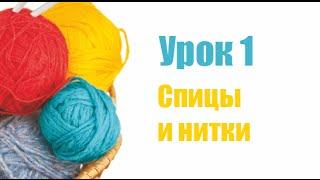 Урок 1: Спицы и нитки для вязания