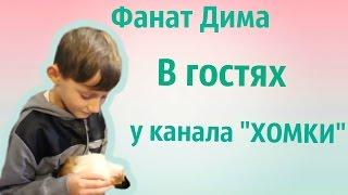 """Фанат Дима в гостях у  канала """"ХОМКИ"""""""