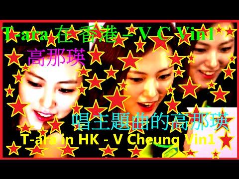 2015-t-ara-티아라-在-香港-5/8-唱-主題曲-的-高那瑛-2015-t-ara-in-hong-kong