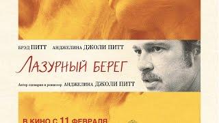 «Лазурный берег» — фильм в СИНЕМА ПАРК