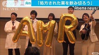 抗生物質が効きにくい病原菌の恐ろしさを伝えるイベントが開かれ、女優の篠田麻里子さんらが対策を訴えました。 抗生物質が効きにくい病原...