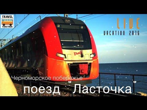 "LIVE. Поезд ""Ласточка"" на Черноморском побережье | LIVE. Train ""Lastoshka"" In Sochi"