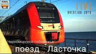 LIVE. Поезд