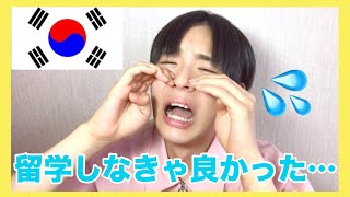 【韓国留学】不安しかなかった。※お蔵入りの予定だった映像と共に… 한국유학