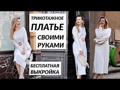 Сшить трикотажное платье с длинным рукавом своими руками