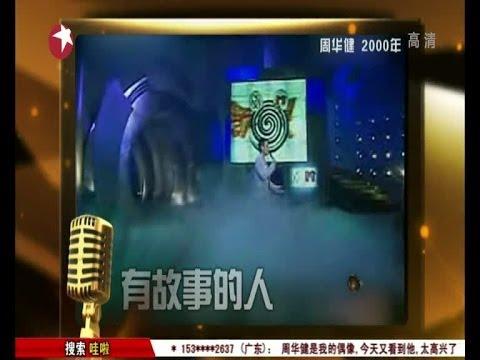 高清《不朽之名曲》周华健专场:谭维维Sitar Tan演唱周华健Emil Wakin Chau经典老歌《有故事的人》