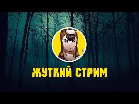ЖУТКИЙ СТРИМ - Самый смешной фильм ужасов из России - Психоз