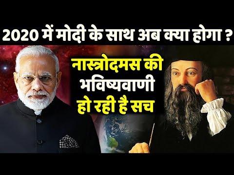 Modi पर महान