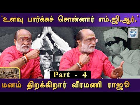 veeramani-raju-exclusive-interview-part-4-rewind-with-ramji-hindu-tamil-thisai