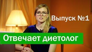 Диетолог Наталья Нефедова отвечает на вопросы // Выпуск №1