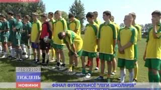 Футбольна ліга школярів 2012. Старша вікова група.