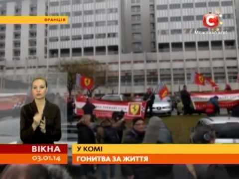 Своё 45-летие Шумахер встретил в больнице, в коме - Вікна-новини - 03.01.2014