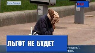 На Украине отменили льготы для пенсионеров, инвалидов и