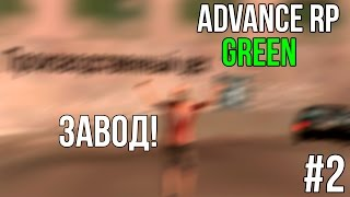 Advance Role Play I Green I #2 I Завод!