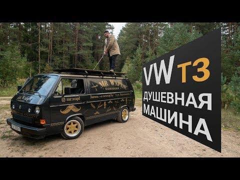 Обзор Van VW T3. Camper