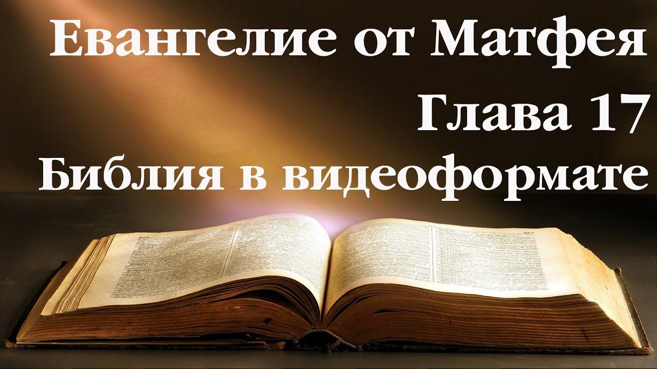 Евангелие от матфея 2:20