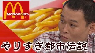 【やりすぎ都市伝説】 主題:千原せいじにマクドナルドがとった神対応 ...