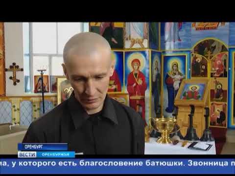 На молитву   под звон колоколов в храме ИК №8 Оренбурга освятили звонницу