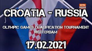 Россия Хорватия обзор Олимпийский отбор водное поло 17 02 21