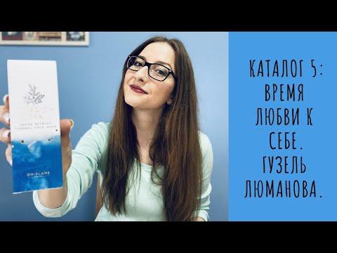 Каталог 5: время любви к себе. Гузель Люманова.