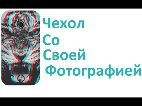 Печать на любых чехлах за 1 час! Доставка по всей России!