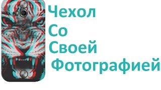 Как сделать Чехол Со Своей Фотографией (Печатью)(http://mobiprint.com.ua/ !!!Фото 800x1000!!! Подписка не забудь!!!, 2015-08-24T10:35:32.000Z)