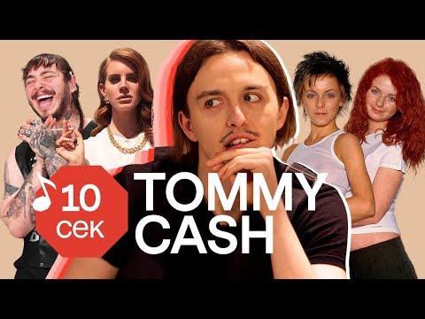 Узнать за 10 секунд   TOMMY CASH угадывает Little Big, Kizaru, Pharaoh и еще 32 хита