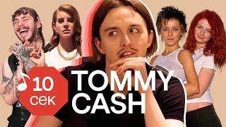 Узнать за 10 секунд | TOMMY CASH угадывает Little Big, Kizaru, Pharaoh и еще 32 хита