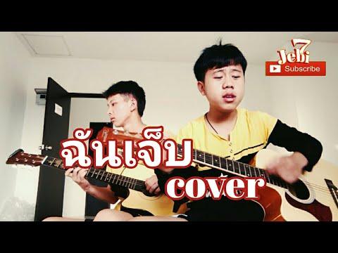 ฉันเจ็บ  (cover) Jebi7