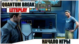 Quantum Break - НАЧАЛО ИГРЫ, НЕУДАЧНЫЙ ЭКСПЕРИМЕНТ #1| Паша Фриман🎬