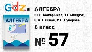 № 57- Алгебра 8 класс Макарычев