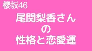 今回は「櫻坂46」尾関梨香さんの性格と恋愛運を占ってみました。 #櫻坂46 #尾関梨香 #占い.