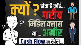 Cash Flow Pattern in Hindi - Explained [ गरीब, मिडिल क्लास, और अमिर के बीच का असली अंतर ]