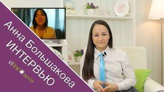 Интервью с Анной Большаковой - педиатром, детским дерматологом(, 2015-12-15T20:08:30.000Z)