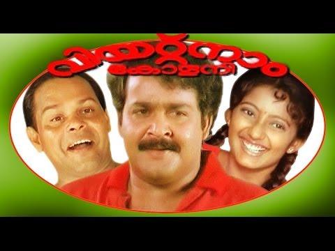 Vietnam Colony Vietnam Colony Malayalam Full Movie Mohanlal Kanaka YouTube