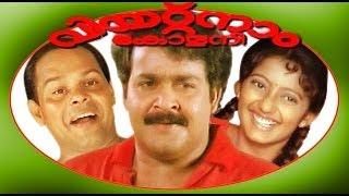 Vietnam Colony Malayalam Full Movie | Mohanlal & Kanaka