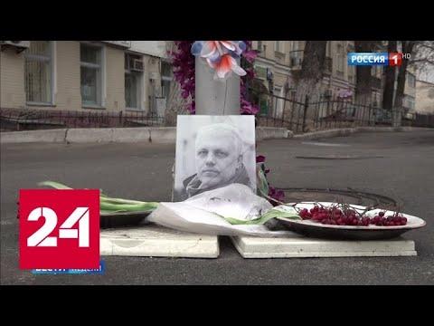К убийству Шеремета причастны атошники и националисты - Россия 24