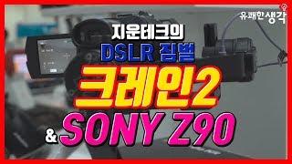 [유쾌한생각] 소니 4K 캠코더 Z90과 …
