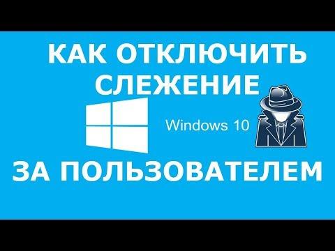 Как убрать слежение в windows 10