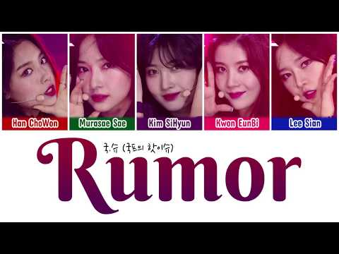 Lagu Video Produce48 국.슈 국프의 핫이슈  - Rumor  Han|rom|eng Color Coded Lyrics  Terbaru