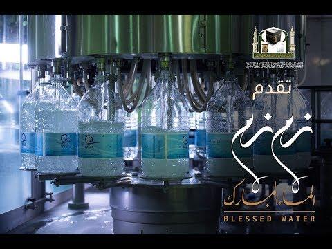 """الفيلم الوثائقي """" زمزم الماء المبارك """" motarjam"""