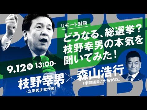 9月12日 どうなる、総選挙? 枝野幸男の本気を聞いてみた! #えだのボイス